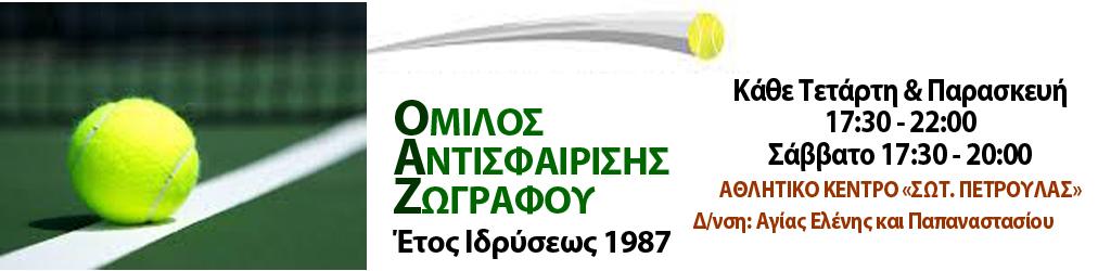 Tennis Zografou